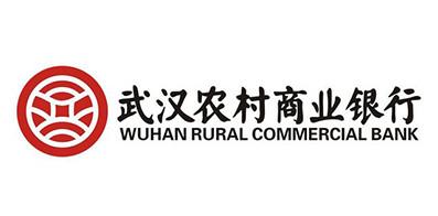 武汉农村商业银行股份有限公司