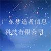 广东梦造者信息科技有限公司