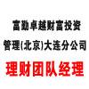 富勤卓越财富投资管理(北京)有限公司大连分公司