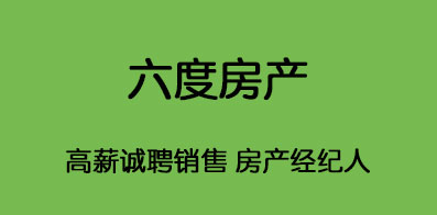 安徽六度房地产营销策划有限公司