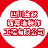 四川金跃通幕墙装饰工程有限公司