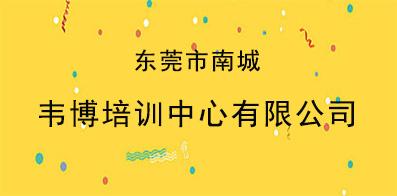东莞市南城韦博培训中心有限公司