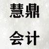 邢台慧鼎会计服务有限公司