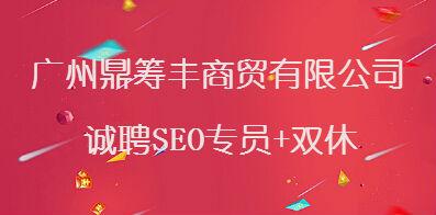 广州鼎筹丰商贸有限公司