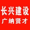 郑州长兴建设工程有限公司