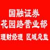 国融证券股份有限公司郑州花园?#20998;?#21048;营业部