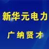 新华元电力工程设计有限公司