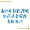 泰州中国医药城新药基金管理有限公司