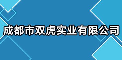 成都市双虎实业有限公司