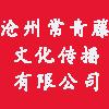 沧州常青藤文化传播有限公司