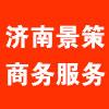 济南景策商务服务有限公司