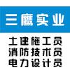 河南三鹰实业有限公司