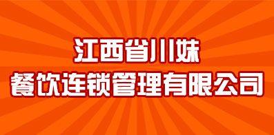 江西省川妹餐飲連鎖管理有限