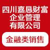 四川嘉恳财富企业管理有限公司