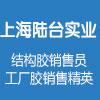 上海陆台实业有限公司