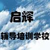邢台市启辉辅导培训学校