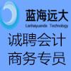 新疆蓝海远大智能科技股份有限公司