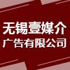 无锡壹媒介广告有限公司