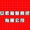 安徽昶慈商贸有限公司
