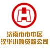 济南市市中区汉华小额贷款有限公司