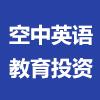 江蘇空中英語教育投資有限