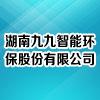 湖南九九智能環保股份有限