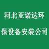 河北亚诺达环保设备安装有限公司