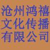 沧州鸿禧文化传播有限公司