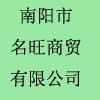 南阳市名旺商贸有限公司