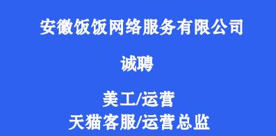 安徽饭饭网络服务有限公司