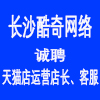 长沙酷奇网络科技有限公司