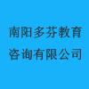 南阳多芬教育咨询有限公司