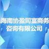 海南协盈同富商务咨询有限公司