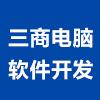 南京三商电脑软件开发有限公司