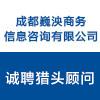 成都巍泱商务信息咨询有限公司