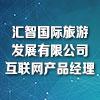 汇智国际旅游发展有限公司