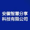 安徽智慧分享科技有限公司