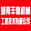 湖南丰德机械工程技术有限公司