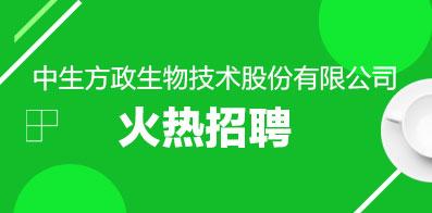中生方政生物技术股份有限公司