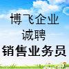 广州博飞企业管理有限公司