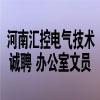 河南汇控电气技术有限公司