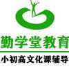 襄阳市樊城区勤学堂教育培训学校
