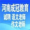 河南成冠教育信息咨询有限公司