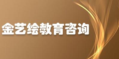济南金艺绘教育咨询服务有限公司