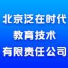 北京泛在时代教育技术有限责任公司