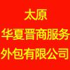 太原华夏晋商服务外包有限公司