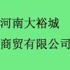 河南大裕城商贸有限公司