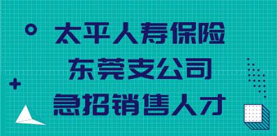 太平人寿保险有限公司东莞中心支公司