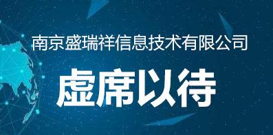 南京盛瑞祥信息技术有限公司