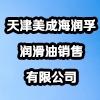 天津美成海润孚润滑油销售有限公司